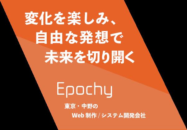 変化を楽しみ、自由な発想で未来を切り開く Epochy 東京・中野のWeb制作/システム開発会社