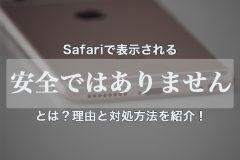 Safariで表示される「安全ではありません」とは?理由と対処方法を紹介!