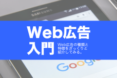 Web広告入門
