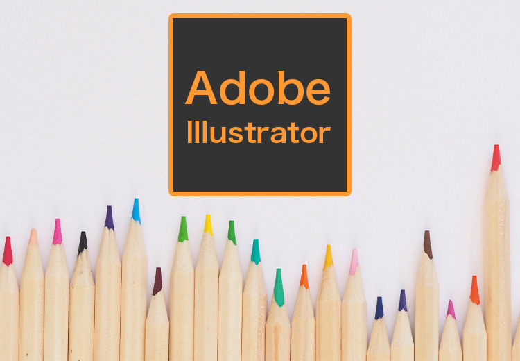 Adobe Illustratorについて