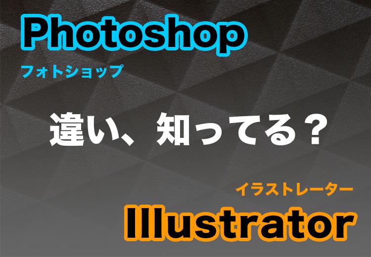 フォトショ、イラレ、違いは?Adobe PhotoshopとIllustratorの特徴を紹介