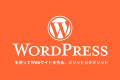 【初心者必見】WordPressでWebサイトを作るメリット・デメリット