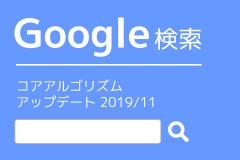 【SEO】Googleが検索のアップデート!AIを採用、これからどうなる?(2019年11月版)