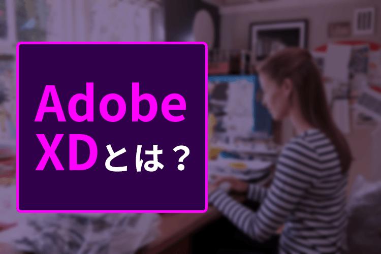【初心者向け】Adobe XDとは?Webデザイン、プロトタイプ作成におすすめ!