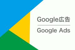 【Web広告】Google広告とは?種類や特徴について紹介